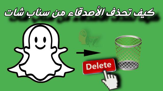 كيف تحذف الأصدقاء من سناب شات
