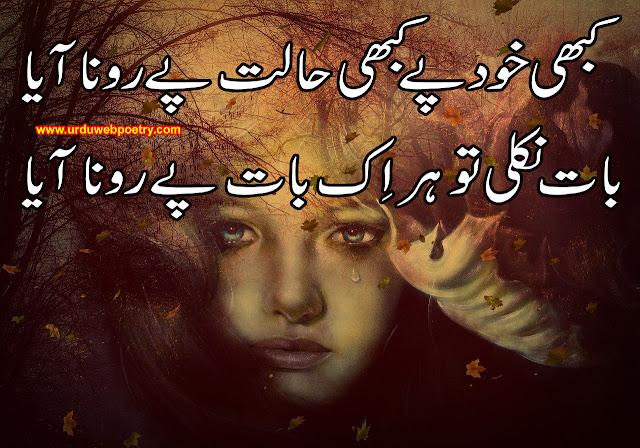 Sahir Ludhianivi Poetry