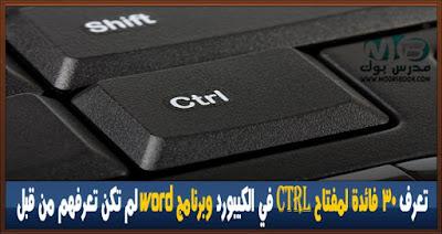 تعرف 30 استخدام لمفتاح ctrl في الكيبورد وبرنامج الوورد لم تكن تعرفهم من قبل