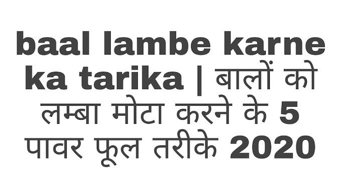 baal lambe karne ka tarika | बालों को लम्बा मोटा करने 5 के तरीके 2020