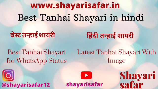 Best Tanhai Shayari
