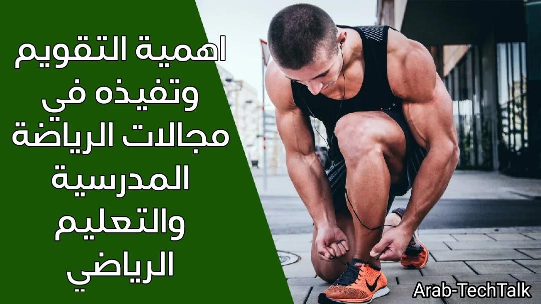 أهمية التقويم فى مجالات الرياضة المدرسية والتدريب الرياضي والإدارة الرياضية