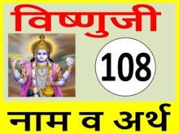 विष्णु जी के १०८ नाम- vishnu namawali,shri vishnu ji ke 108 naam,shree vishnu bhagwan 108 naam,shree hari ke nam,vishnu chi 108 nave,stotra