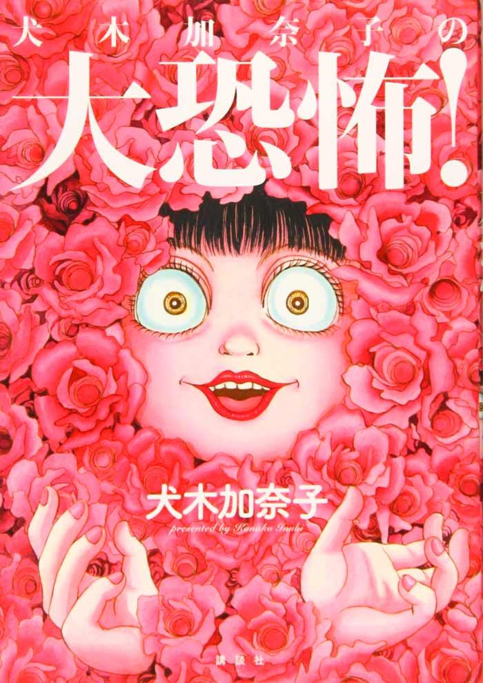 Inuki Kanako no Daikyoufu! manga - Kanako Inuki