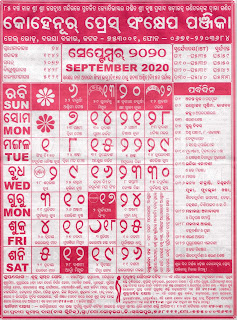 September Odia Calendar 2020