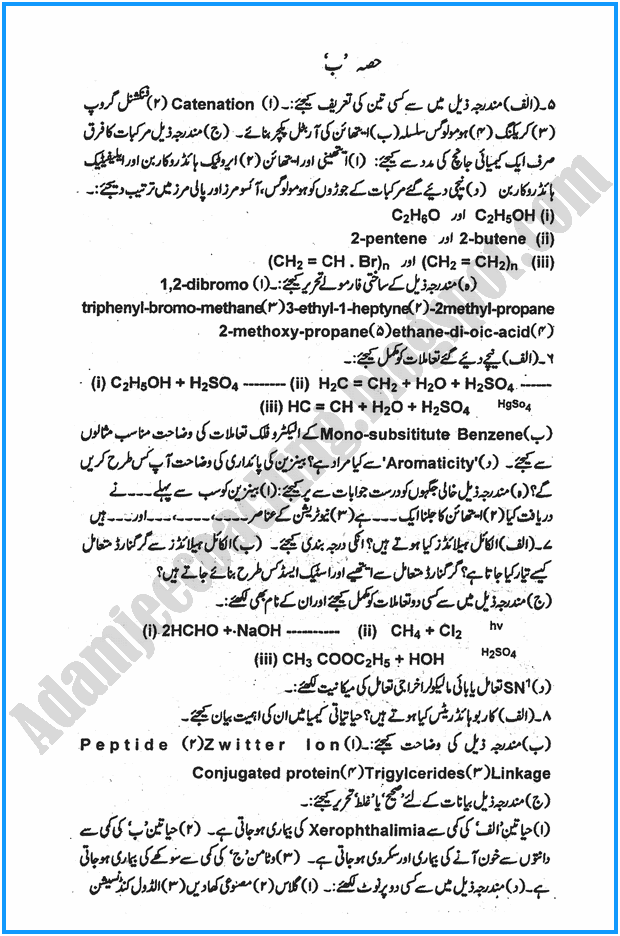xii-chemistry-urdu-past-year-paper-2007