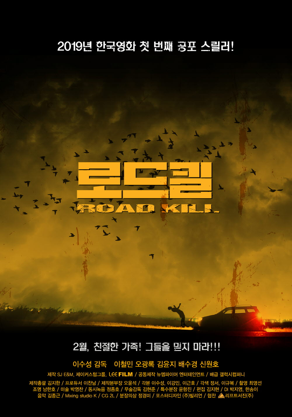 Sinopsis Road Kill / Rodeukil / 로드킬 (2019) - Film Korea