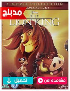مشاهدة وتحميل فيلم الاسد الملك الجزء الاول The Lion King 1994 مدبلج عربي