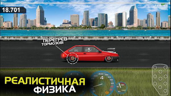 Project Drag Racing Hileli APK v1.2.8