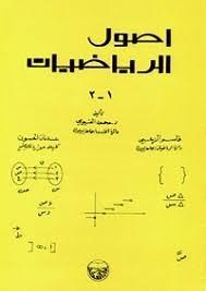 تحميل كتاب أصول الرياضيات pdf برتراند راسل