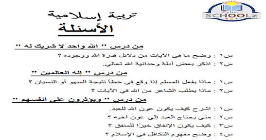 مراجعة منهج االدين الإسلامى الصف السادس الابتدائي الترم الاول pdf
