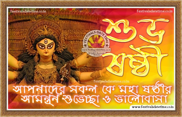 Subho Maha Shashti Wallpaper, Sasthi Durga Puja Bengali Wallpaper Free Download