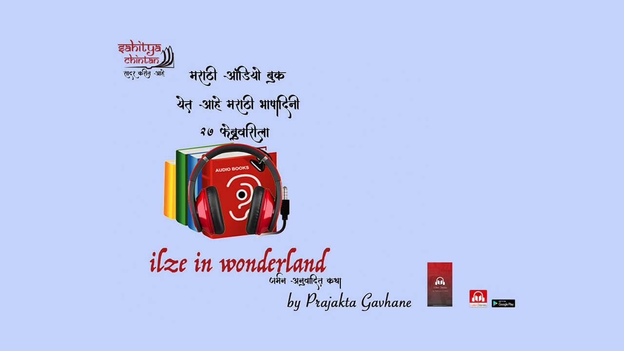 मराठी भाषा दिवसाला ऑडियो बुकची सलामी | Marathi Audiobook Launch on Marathi Bhasha Diwas by Prajakta Gavhane
