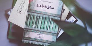 تحميل رواية ساق البامبو PDF - سعيد السنعوسي