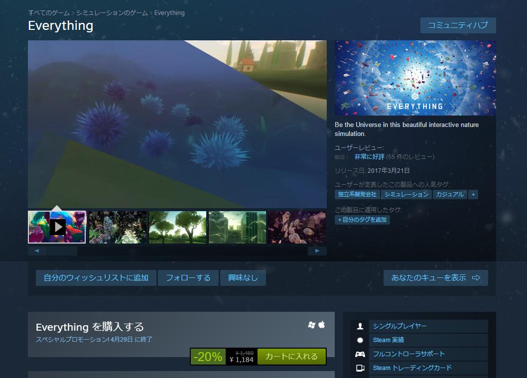 Steamで全品20%オフ!? - おねむゲーマーの備忘録
