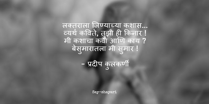 Marathi shayari - मराठी शायरी  - Marathi shayari status