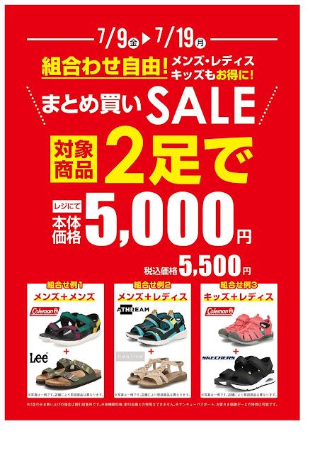 まとめ買いセール!☆a ASBee/イオンレイクタウン店