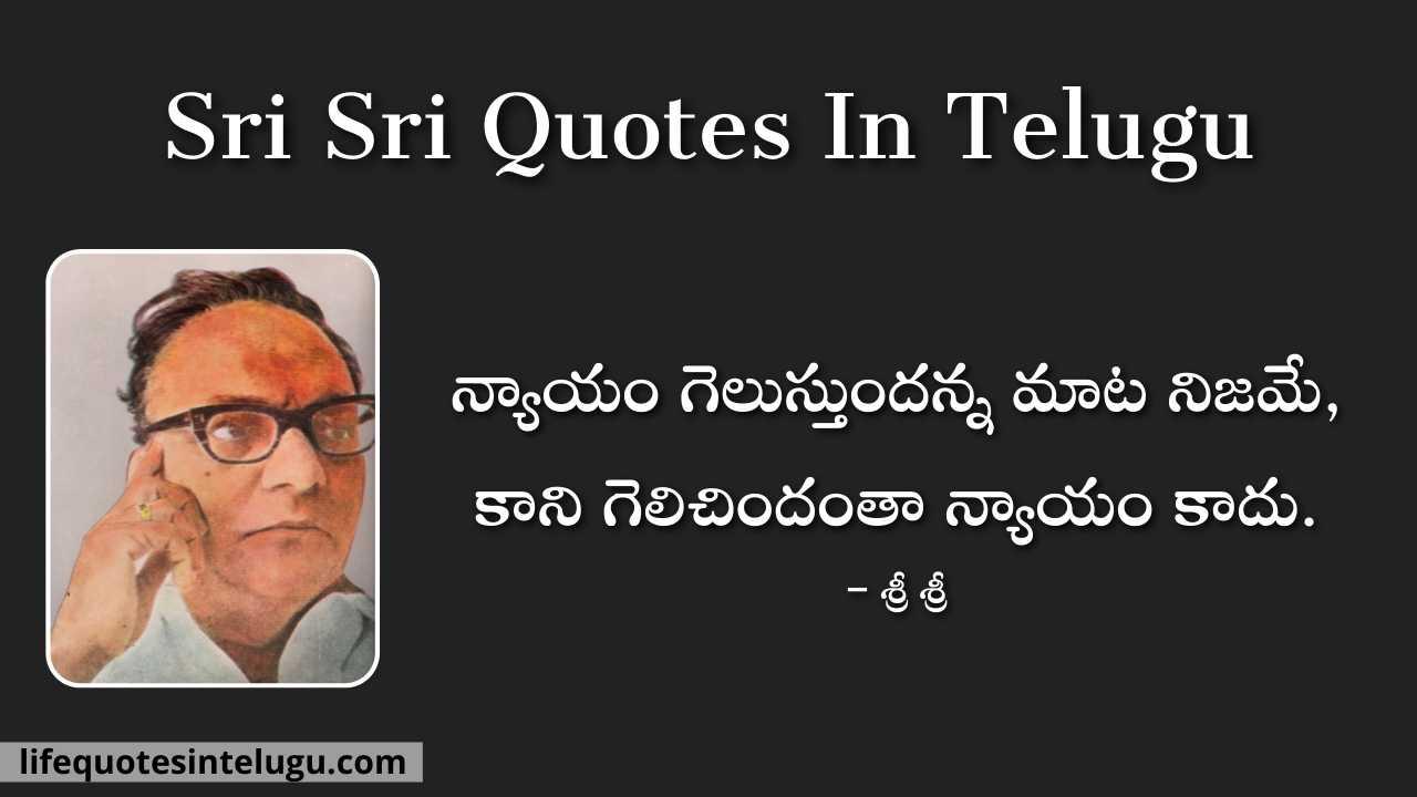 Sri Sri Quotes In Telugu, Sri Sri Telugu Quotations