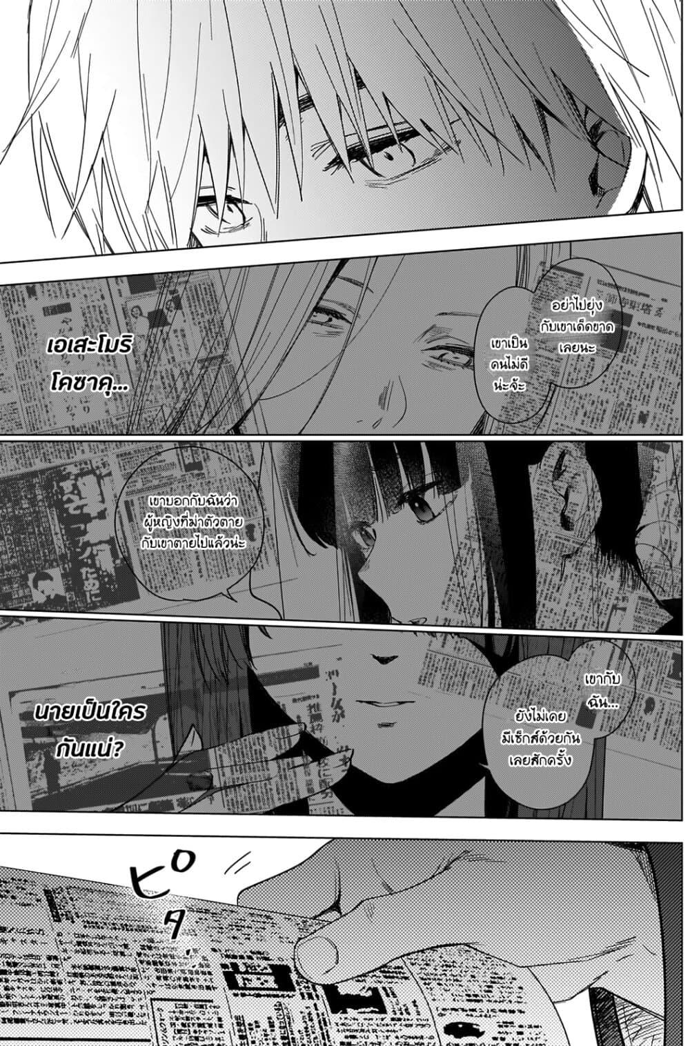 อ่านการ์ตูน Shounen no Abyss ตอนที่ 25 หน้าที่ 18