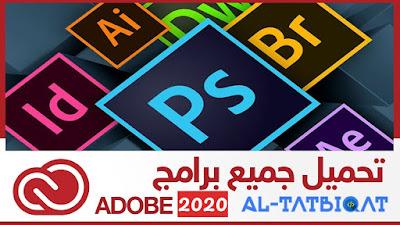 تحميل برنامج ادوبي النسخة الكاملة – Adobe 2020
