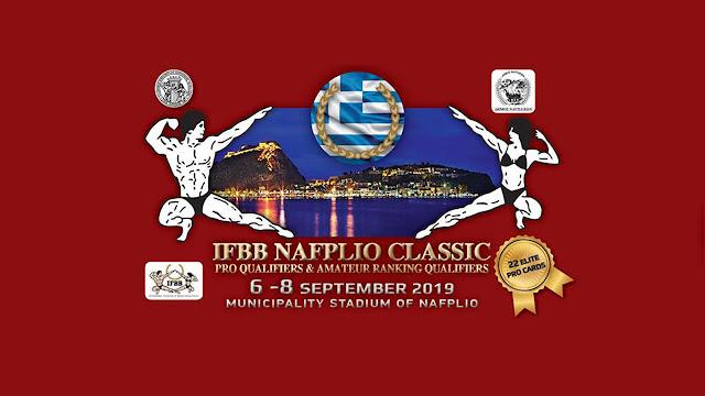 IFBB Nafplio Classic 2019 στις 6 έως 8 Σεπτεμβρίου στο Ναύπλιο