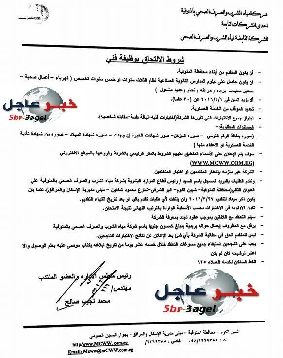 اليوم - استمارة التقديم بالبريد وظائف شركة مياه الشرب والصرف الصحى حتى 27 / 3 / 2016