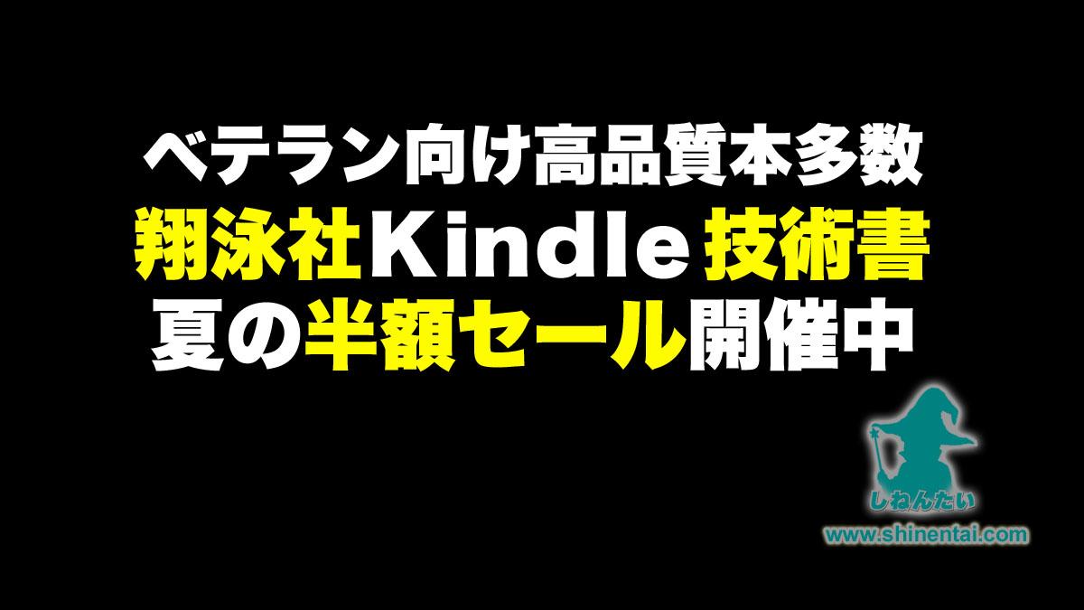 翔泳社Kindle技術書2020夏の半額セール開催中:IT全般・プログラミング・技術系読み物など(7/23まで)