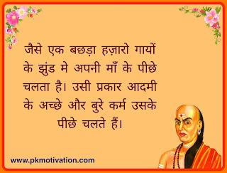 Chanakya niti.