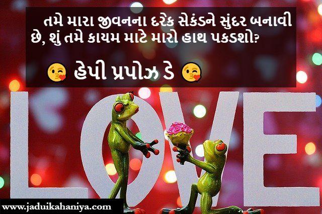 Propose Day Wishes in Gujarati