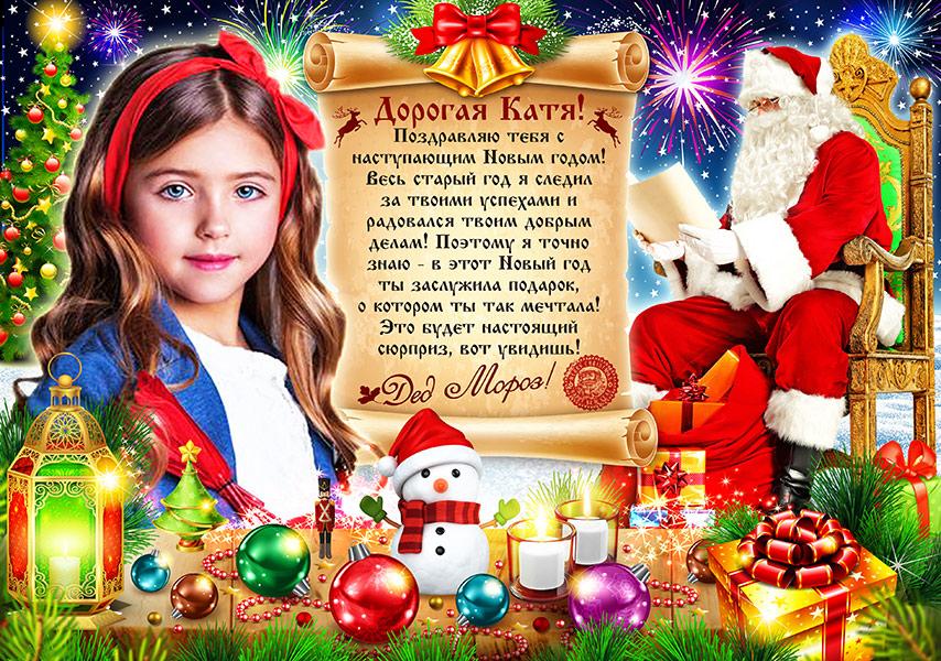 Новогоднее поздравление от мальчика 8 лет