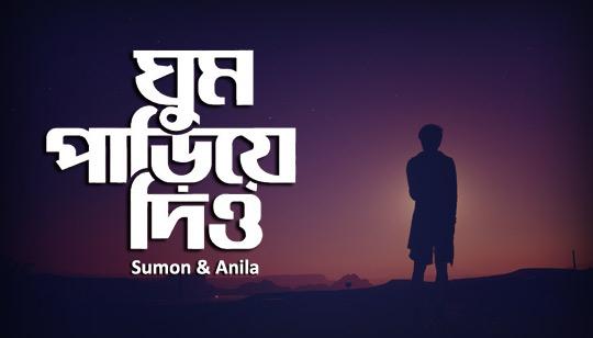 Ghum Pariye Dio Lyrics by Sumon And Anila
