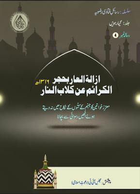 Download: Khawateen ko Nikah-e-Ruswai se Bachana pdf in Urdu