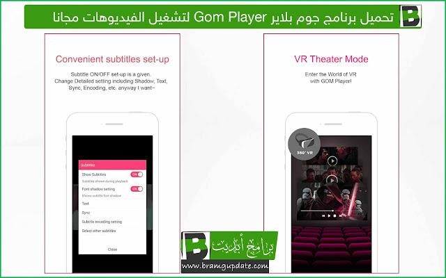 تحميل برنامج جوم بلاير GomPlayer للكمبيوتر والأندرويد مجانا - موقع برامج أبديت