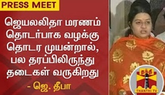 Deepa's Press Meet about Vedha Nilayam Case & Jayalalithaa's Death | Thanthi Tv