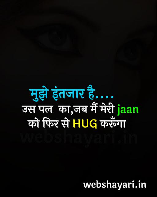 judai status in hindi 2 line pics download