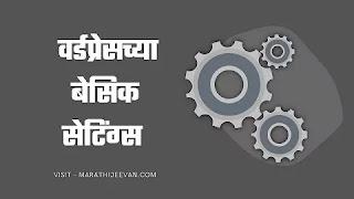 Wordpress Basic Settings In Marathi