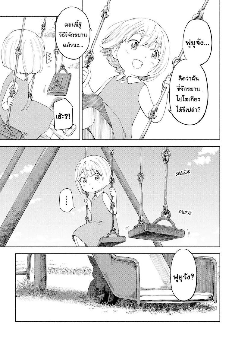 Tsurezure Biyori - หน้า 12