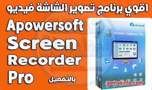 تحميل برنامج تصوير الشاشة بالفيديو   Apowersoft Screen Recorder Pro