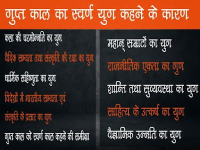 गुप्त काल को स्वर्ण काल क्यों कहा जाता है |Why the Gupta period is called the Golden Age in Hindi
