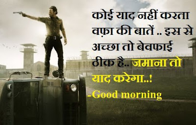 good morning quotes in hindi - facebook heart broken status in hindi