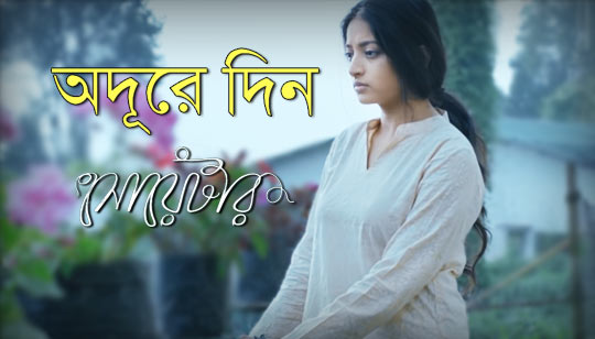 Adure Din Lyrics by Ranajoy Bhattacharjee from Sweater Bengali Movie