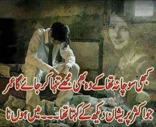 Best Trending Urdu Shayari For Lover