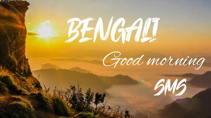 100+ Bengali Good Morning SMS | Subho Sokal SMS