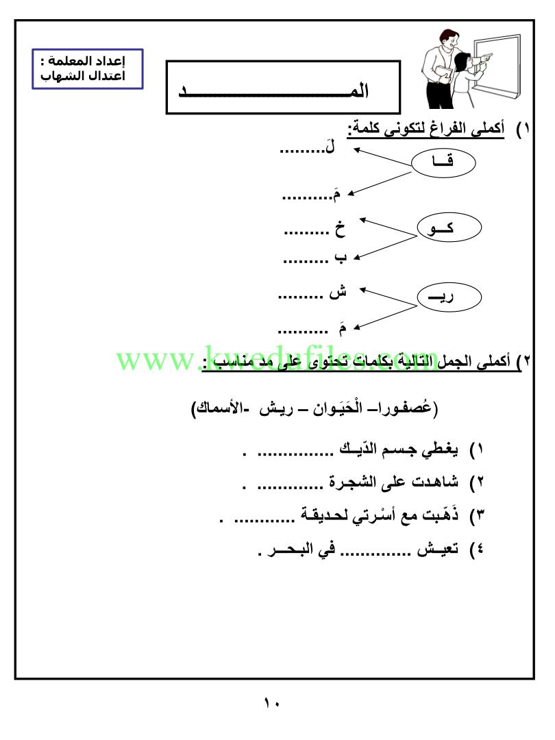 مذكرة تأسيس رائعة في مادة اللغة العربية الصف الرابع لغة عربية الفصل الأول ملفات الكويت التعليمية