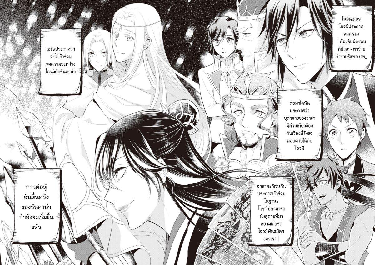 อ่านการ์ตูน Daites Ryou Koubouki ตอนที่ 24 หน้าที่ 28
