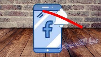 ايقاف اشعارات الفيس بوك,إيقاف وصول إشعارات فيسبوك إلى البريد الإلكتروني,ايقاف اشعارات فيسبوك,ايقاف وصول اشعارات فيسبوك,فيسبوك,طريقة ايقاف وصول اشعارات فيسبوك,ايقاف الاشعارات من فيسبوك,ايقاف وصول الاشعارات من فيسبوك,ايقاف الاشعارات,ايقاف اشعارات الفيسبوك,طريقة ايقاف وصول الاشعارات من فيسبوك,طريق ايقاف اشعارات الفيسبوك,إيقاف وصول إشعارات فيسبو,كيفية إيقاف إشعارات الفيس بوك على الأندرويد بطريقت,إشعارات الفيس بوك,اشعارات,ايقاف اشعارات وتنبيهات الفيس بوك,ايقاف اشعارات رسائل الفيس بوك