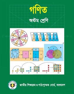 অষ্টম শ্রেণির গণিত বই pdf download |Class 8 Math Book pdf |৮ম শ্রেণির গণিত বই পিডিএফ