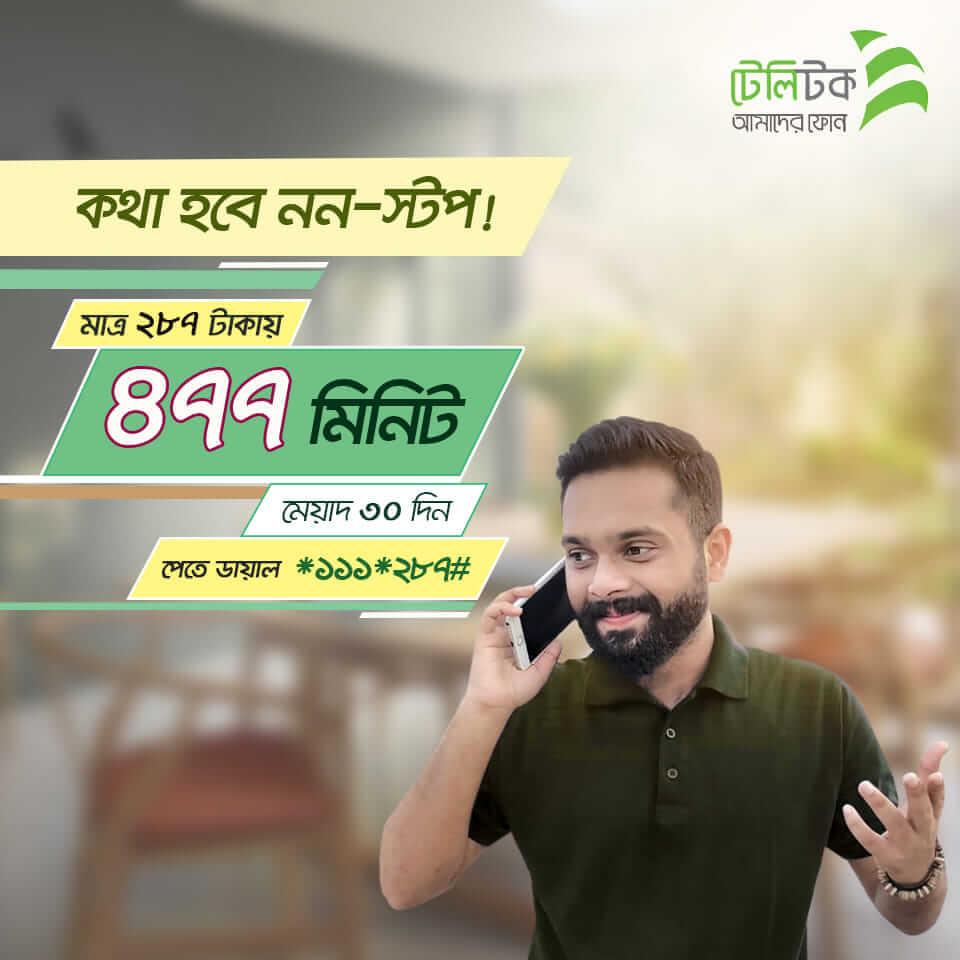 TeleTalk Sim 287 Taka recharge 477 Minute 30 Day