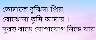 Tomake Bujhina Priyo Lyrics