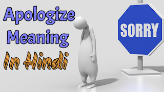 Apologize meaning in hindi